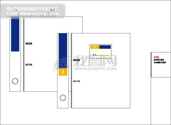 模板办公文件夹2_vis标志设计