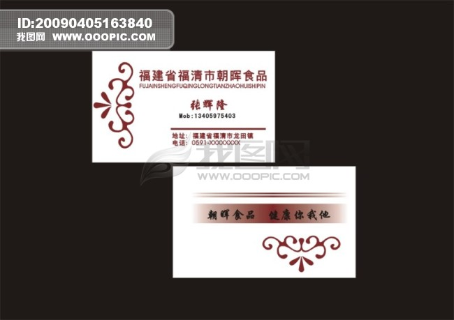 食品名片_广告设计名片_名片模板_微利设计