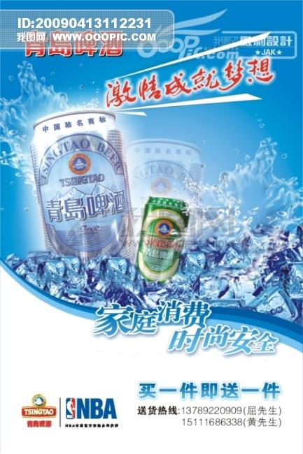 青岛啤酒海报
