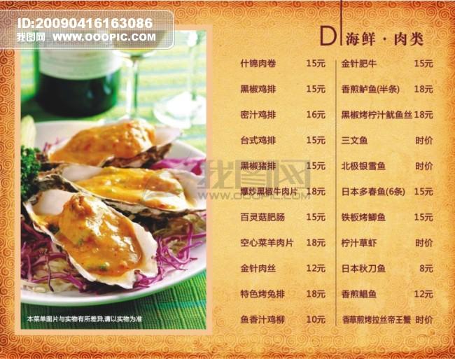 西餐菜谱_其他菜单食谱_菜单|菜谱大全|菜谱设计模板