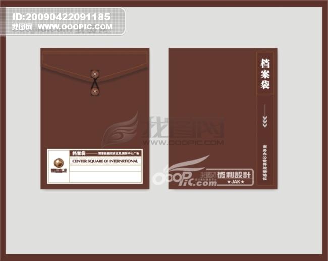 档案袋 vi设计模板 档案设计方案