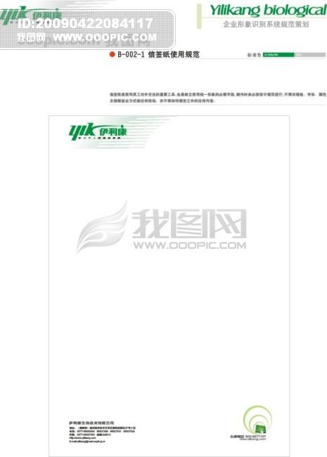 信签纸使用规范 设计模板 vi设计 vi 形象设计