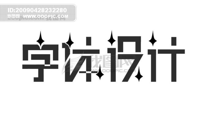 字体设计_创意艺术字_艺术字