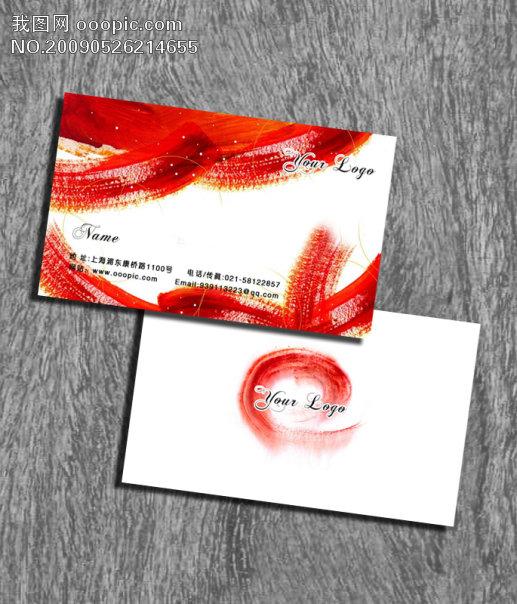 [版权图片]印刷包装名片模板下载|psd源文件