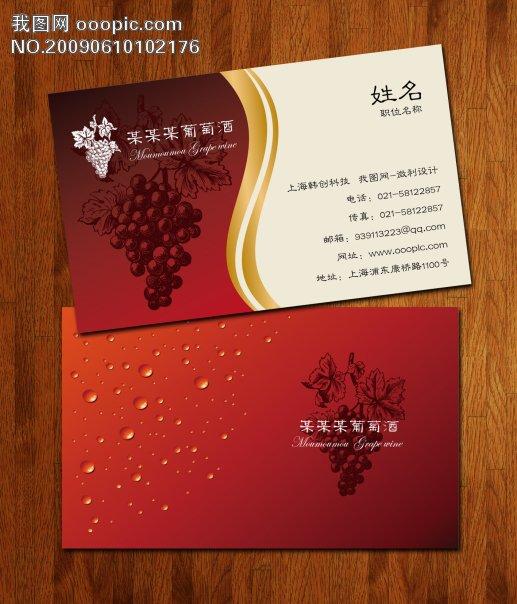 葡萄酒名片模板下载|psd源文件下载