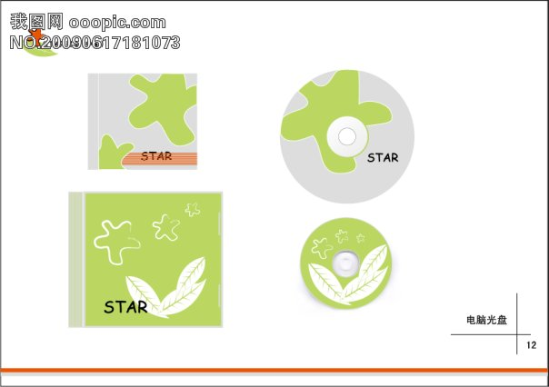 星星旅行社vi设计-电脑光盘