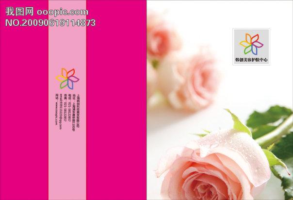 美容美发画册设计8图片