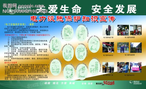 电力设施保护宣传图片下载电力设施保护宣传栏