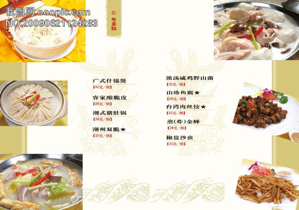 大酒店菜谱16_其他菜单食谱_菜单|菜谱大全|菜谱设计
