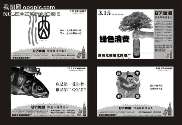 公益商业广告模板下载 583764 其他节日 节日设计 马年素材图片