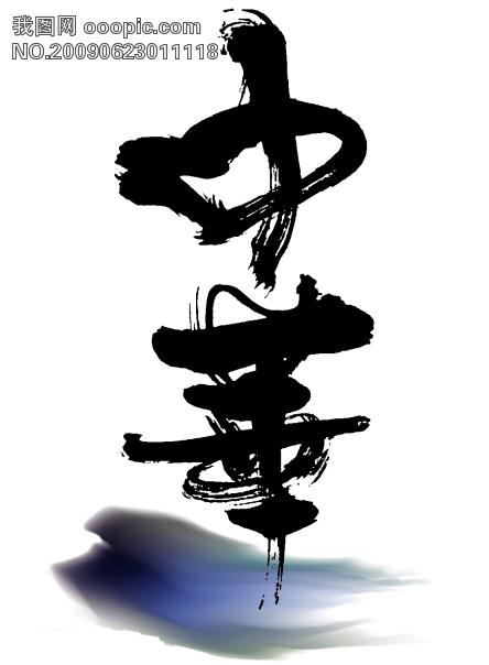 毛笔字体大全 中国毛笔字体大全 成语毛笔字体大全图片图片
