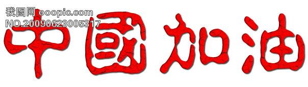 中国加油字体设计_其他艺术字