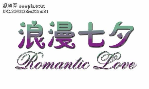 字体转换中文字体设计个性字体设计设计字体库logo字体设计艺术字字体图片