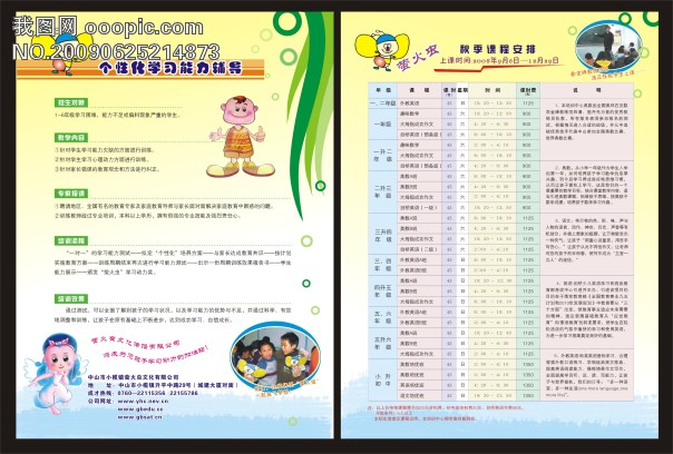 课程表传单_dm传单_宣传单/彩页/折页/dm设计_微利设计