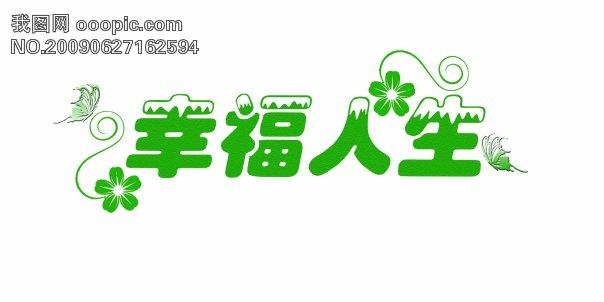 字体转换 中文字体设计 个性字体设计 设计字体库 logo字体设计 艺图片