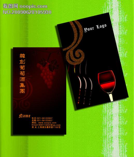 葡萄酒名片模板下载|psd源文件