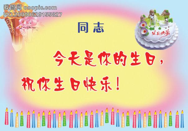 生日快乐_其他海报_海报模板/宣传张贴模板图片