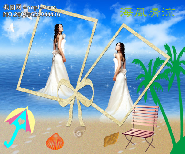 椰子树 贝壳 相框 飞鸟 蝴蝶结 婚纱人物 海风清凉文字 分层 写真