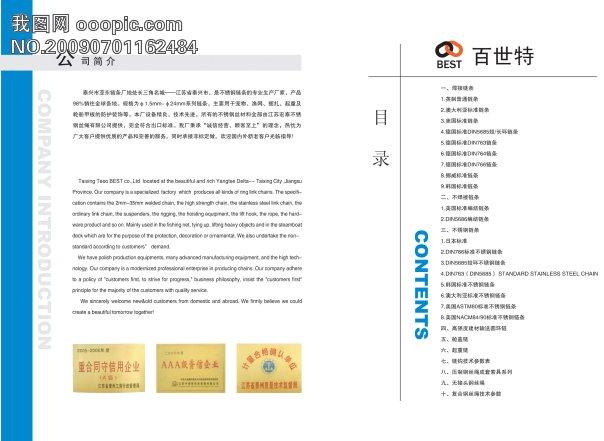 链条厂画册内页图片