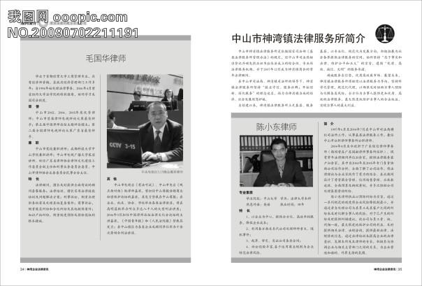 内页文字排版下载图片