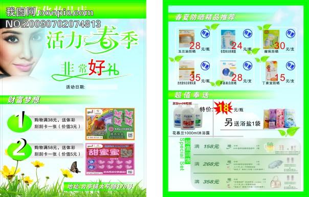美颜坊化妆品店宣传单 dm传单 宣传单 彩页 折页 dm设计 高清图片