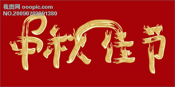 [cdr]艺术字 [rf]大图收藏|▼下载; 艺术字节日中秋微利设计; [cdr]图片