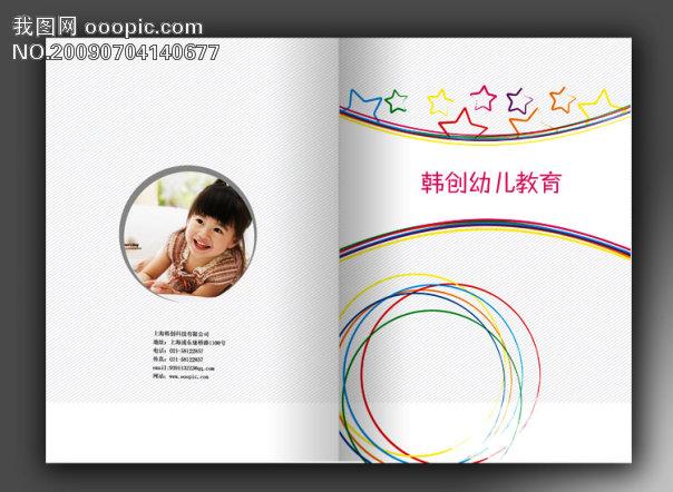 幼儿园画册封面_学校教育画册设计