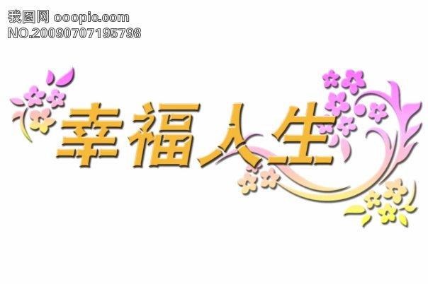 幸福人生字体设计