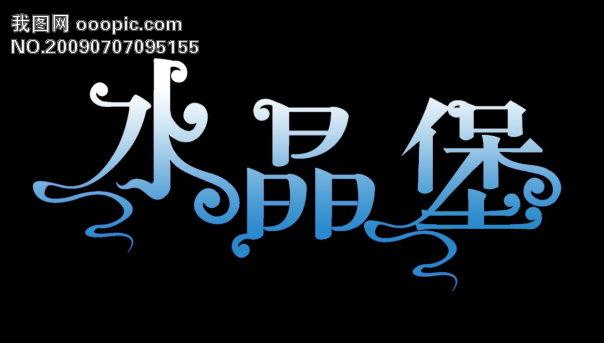 字体设计在线_字体设计在线生成_字体设计图片欣赏