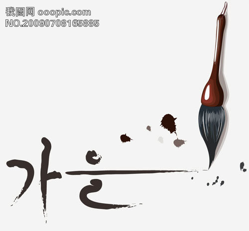 矢量毛笔模板下载 图片编号 597291 艺术字 插画