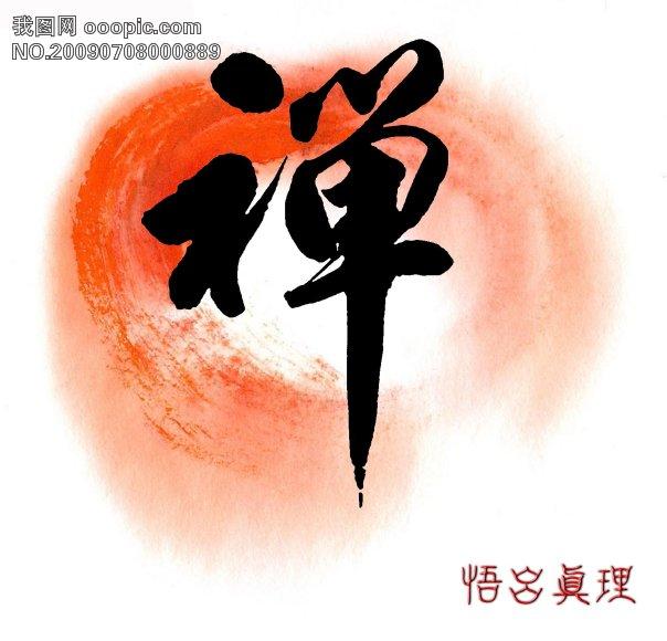 OOOPIC_jojowong_20090708386b6b84b78eccf0