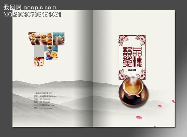书籍封面设计素材 封面设计素材 企业画册年报设计 封面素材库 印刷