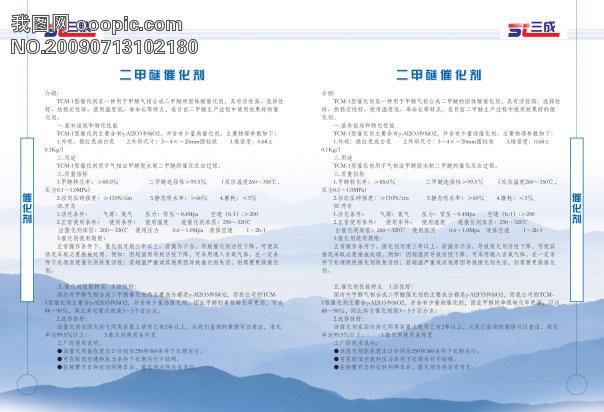 化工内页_行政机关画册设计
