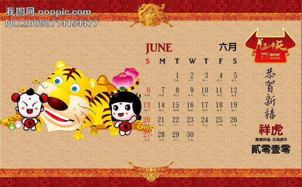 2010年六月虎年台历