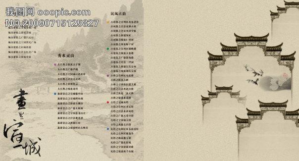 风景明信片册_文化体育画册设计