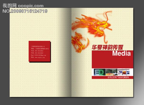 广告传媒封面设计模板免费下载