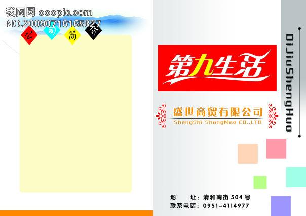 宣传单 彩页 模板 _其他海报