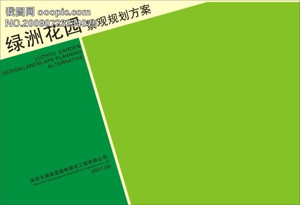 封面设计_杂志版式_画册|样本|书籍|杂志|报纸