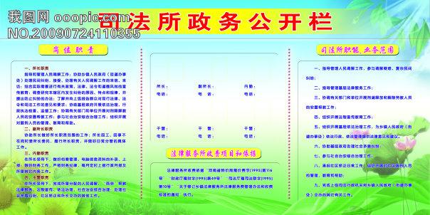 司法所政务公开模板下载(图片编号:610466)_其他展板