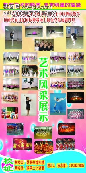 舞蹈学校宣传彩页模板下载(图片编号:613661)_宣传单