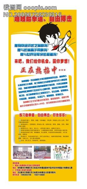 跆拳道招生模板下载(图片编号:615652)