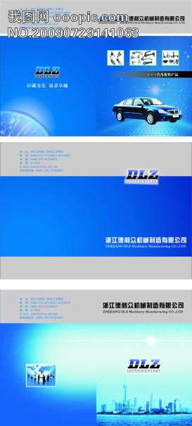 德利众封面模板下载 德利众封面图片下载 宇宙_蓝色系列德利众封面