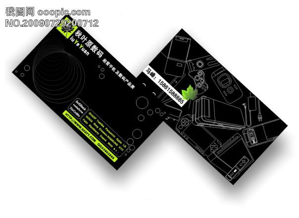 数码产品模板下载 名片设计,数码产品图片下载 手机,游戏机,电路板