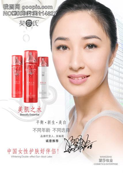 化妆品海报_海报模板