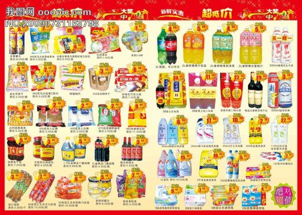 超市开业dm单_dm传单_宣传单/彩页/折页/dm设计