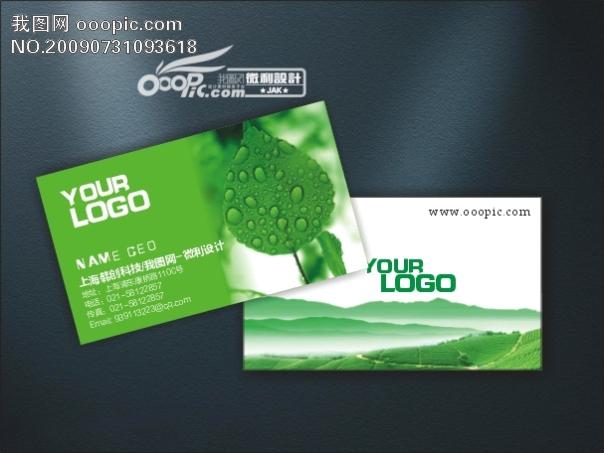 平面设计 vip卡|名片模板 其他名片模板 > 环境保护单位名片模版下载