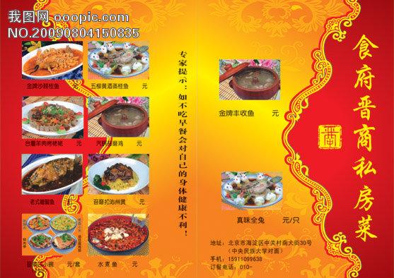 餐饮/折页/彩页/dm传单/传单食府/自助餐模板下载