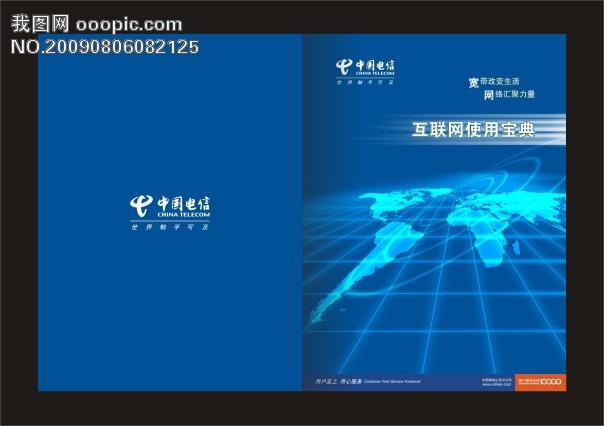 【cdr】中国电信画册封面设计模板下载
