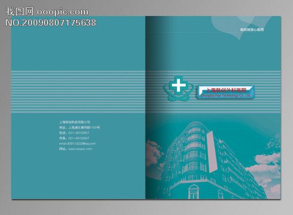 书籍封面设计素材 封面素材库 微利设计 画册|样本|书籍|杂志|报纸