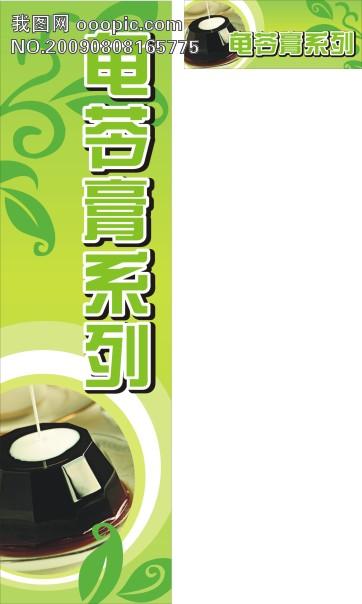 龟苓膏模板下载(图片编号:626625)_海报设计|夏季海报